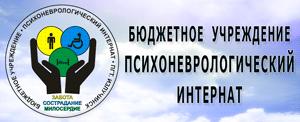БЮДЖЕТНОЕ УЧРЕЖДЕНИЕ ХАНТЫ-МАНСИЙСКОГО АВТОНОМНОГО ОКРУГА – ЮГРЫ «ПСИХОНЕВРОЛОГИЧЕСКИЙ ИНТЕРНАТ»