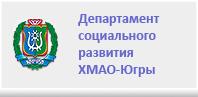 Депсоцразвития ХМАО-Югры